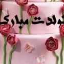 Birthday-SMS-Persian-date-Dey-92.jpg