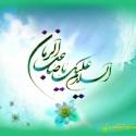 imam-zaman-01-1.jpg