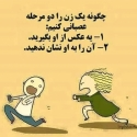 Jock-Jadid-SMS-Tanz-Status-Funny.jpg