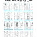 1395-Calendar-660.jpg